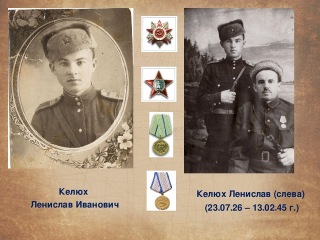 Келюх Ленислав Иванович Келюх Ленислав (слева)  (23.07.26 – 13.02.45 г.)