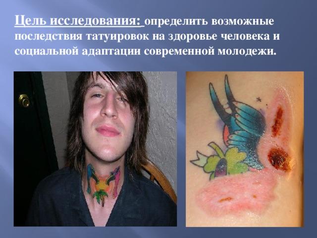 Картинки вред татуировок