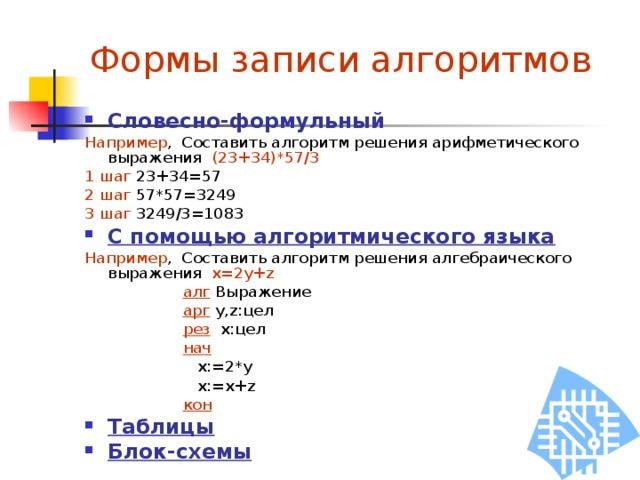 Свойства алгоритма Результативность Дискретность (пошаговость) Детерминированность (определённость)