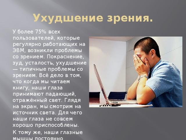 Доклад на тему здоровье и компьютер 4555