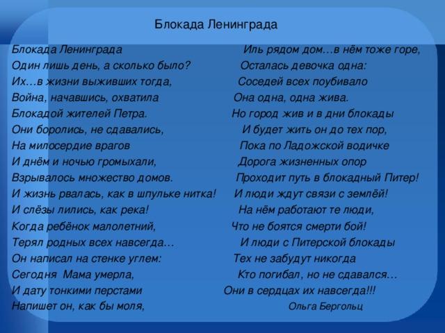 стихи на блокадуленинграда до слез делает все быстро
