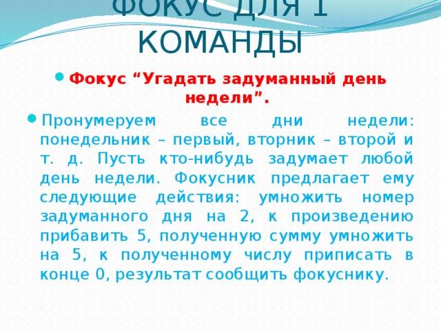 ФОКУС ДЛЯ 1 КОМАНДЫ