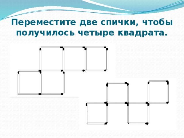 Переместите две спички, чтобы получилось четыре квадрата.