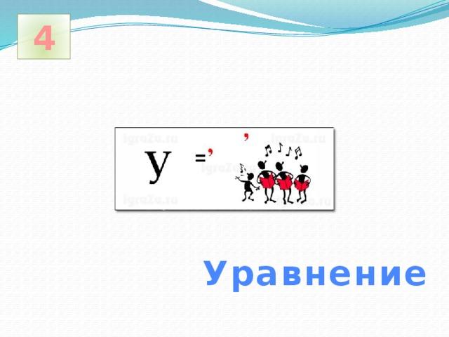 4 Уравнение