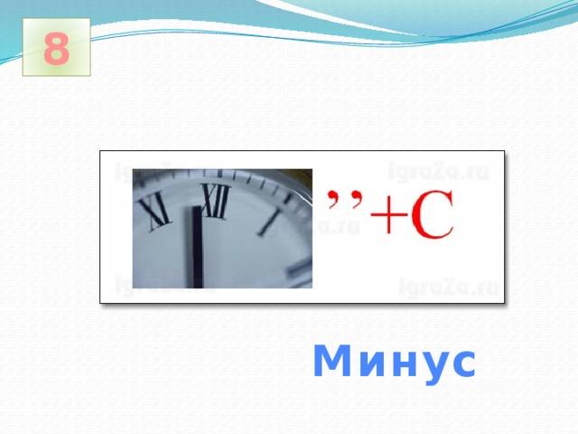 8 Минус