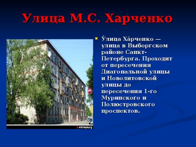 Улица М.С. Харченко
