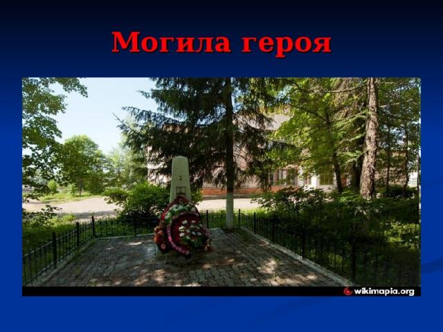 Могила героя