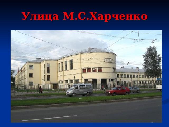Улица М.С.Харченко