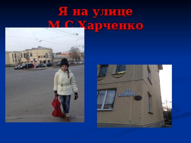 Я на улице М.С.Харченко