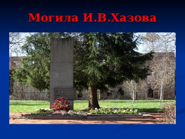 Могила И.В.Хазова