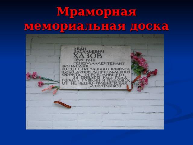 Мраморная мемориальная доска