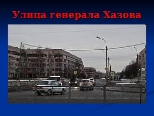 Улица генерала Хазова