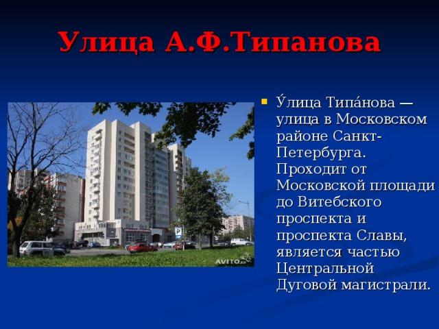 Улица А.Ф.Типанова