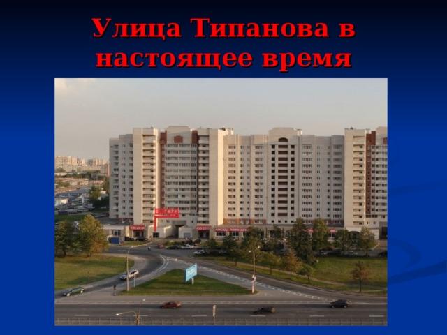 Улица Типанова в настоящее время