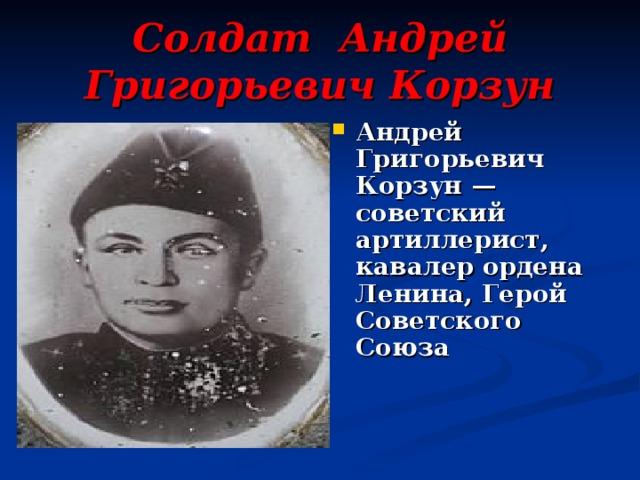 Солдат Андрей Григорьевич Корзун
