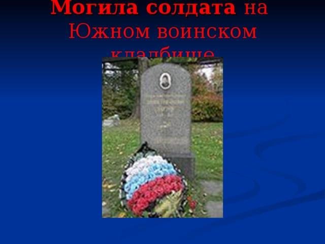 Могила солдата на  Южном воинском кладбище