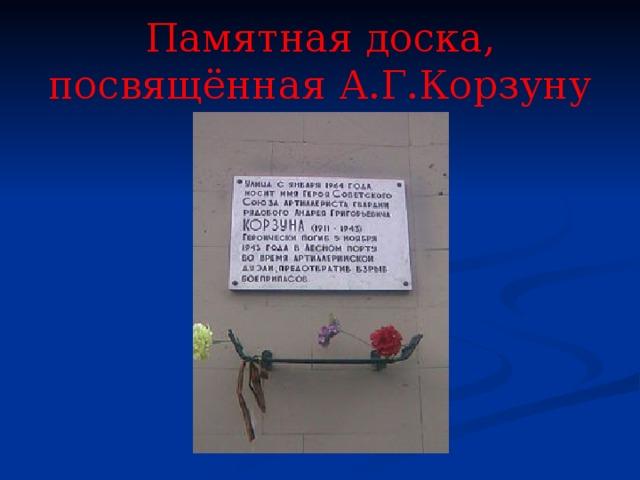 Памятная доска, посвящённая А.Г.Корзуну