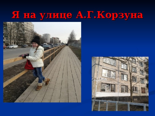 Я на улице А.Г.Корзуна