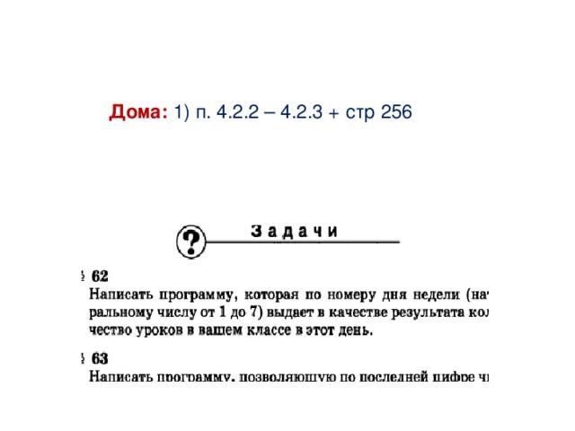 Дома: 1) п. 4.2.2 – 4.2.3 + стр 256