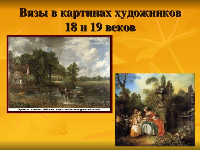 Вязы в картинах художников 18 и 19 веков