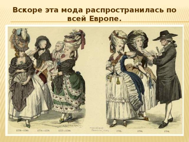 Вскоре эта мода распространилась по всей Европе.