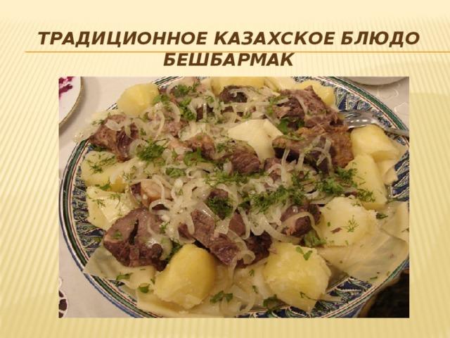 Традиционное казахское блюдо  бешбармак