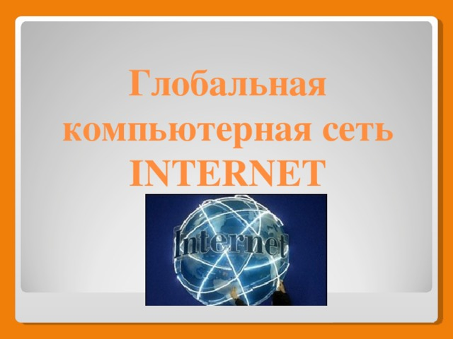 Глобальная компьютерная сеть INTERNET