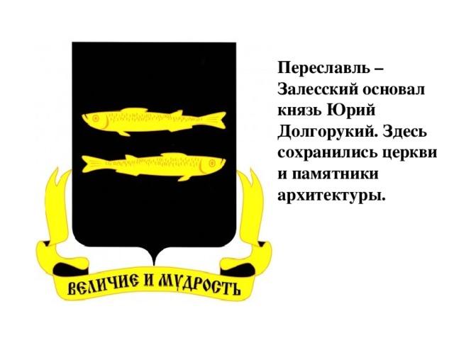Герб переславль-залесский картинки