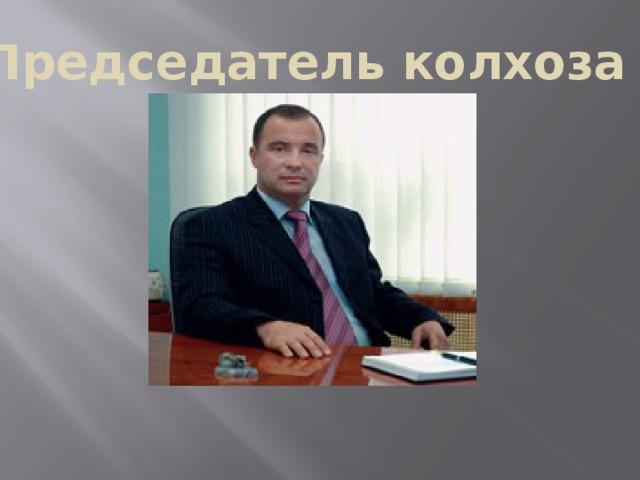 Председатель колхоза