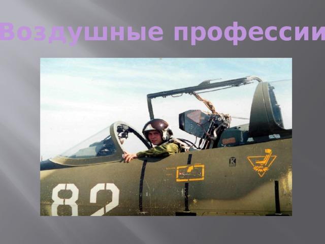 Воздушные профессии