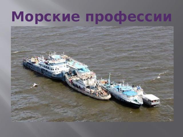 Морские профессии