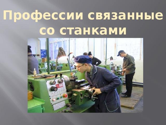 Профессии связанные со станками