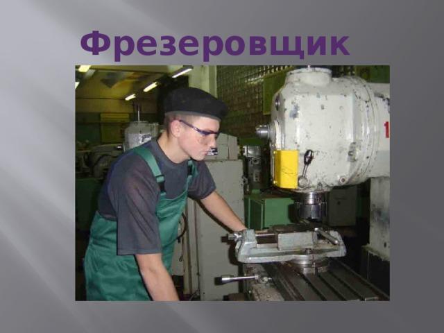 Фрезеровщик
