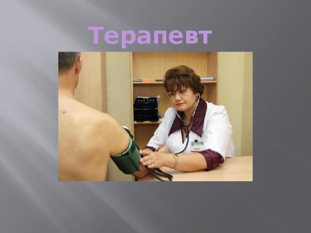 Терапевт