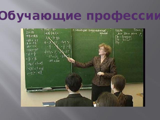 Обучающие профессии