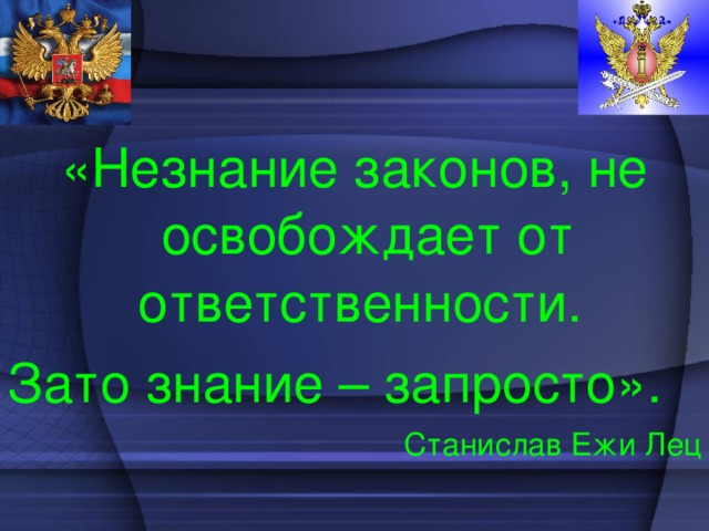 «Незнание законов, не освобождает от ответственности. Зато знание – запросто». Станислав Ежи Лец