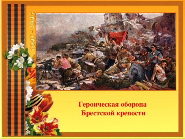 Героическая оборона Брестской крепости
