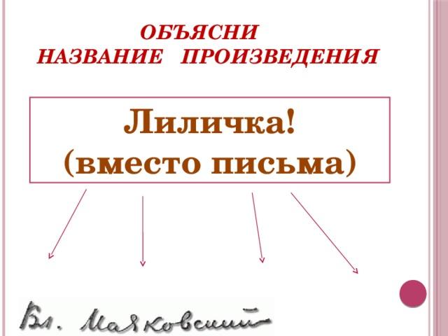 Объясни  название произведения Лиличка! (вместо письма)