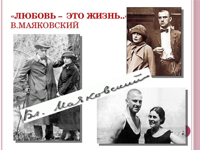 «Любовь – это жизнь..»  В.Маяковский