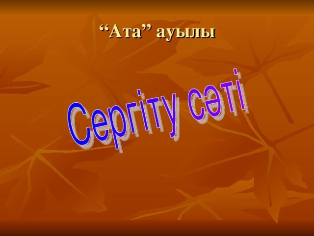 """ Ата"" ауылы"