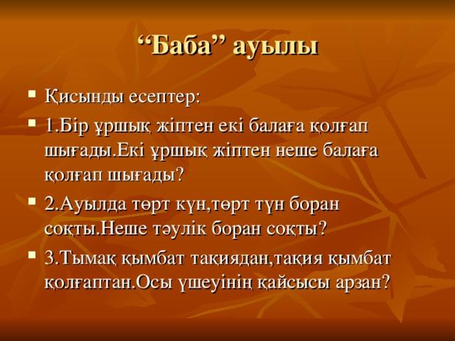 """"""" Баба"""" ауылы"""