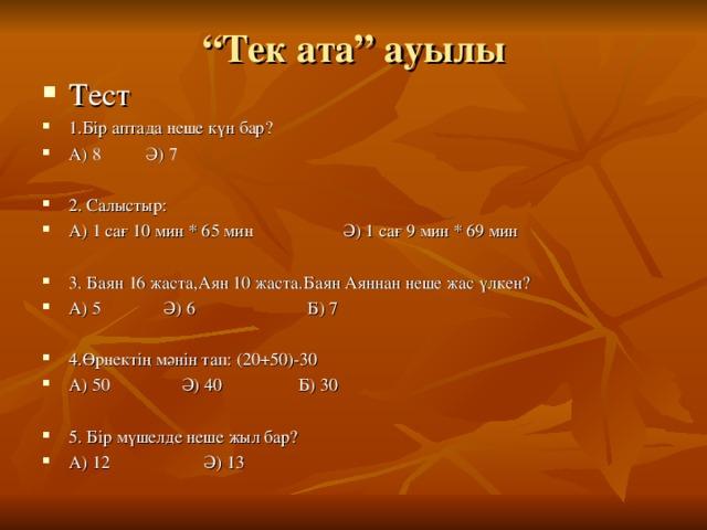 """ Тек ата"" ауылы"