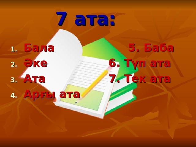 7 ата: