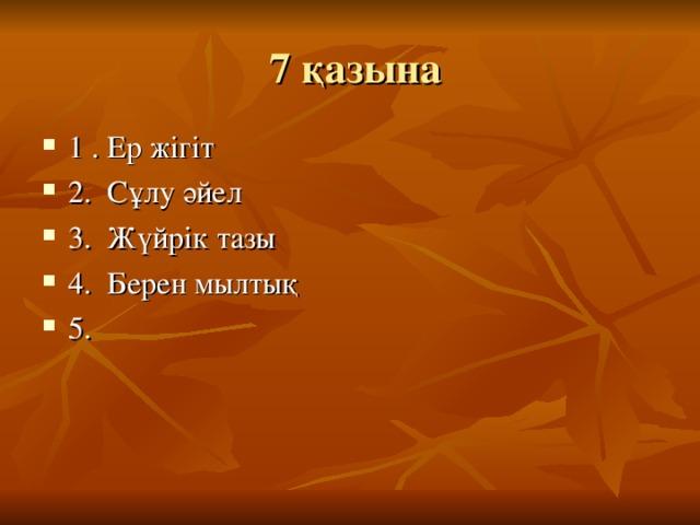 7 қазына