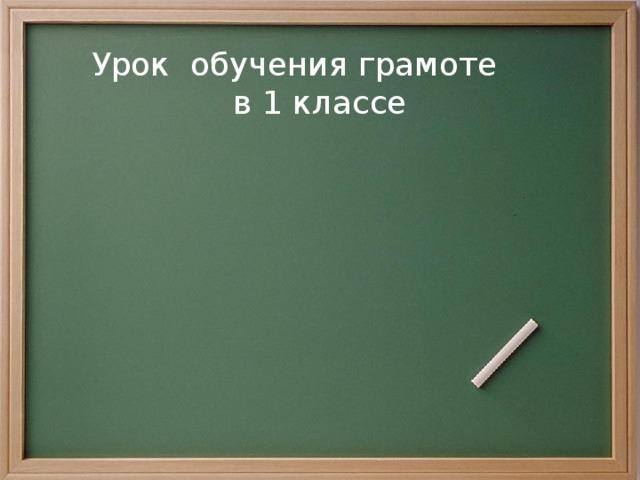 Урок обучения грамоте в 1 классе