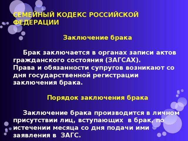 закон о гражданском браке в россии