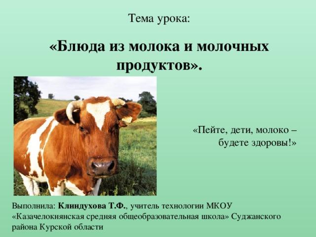рецепты из молочных продуктов 7 класс