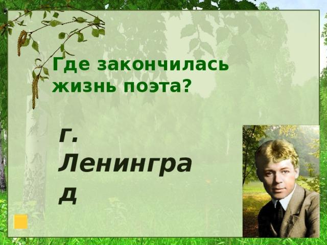 Где закончилась жизнь поэта? г. Ленинград