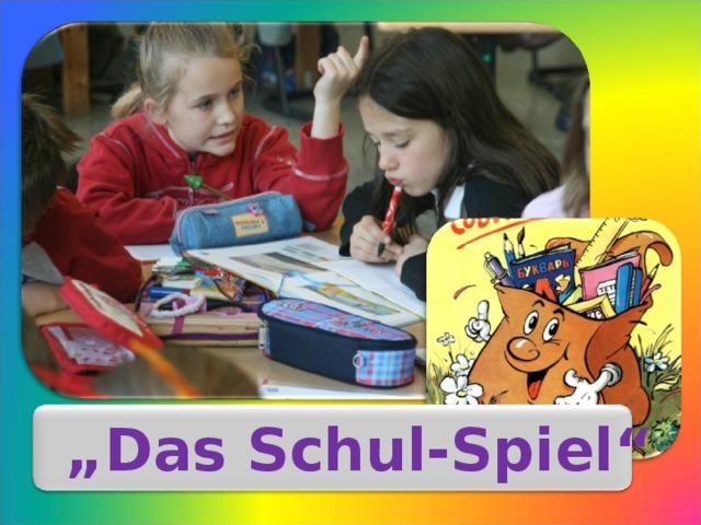 """"""" Das Schul-Spiel"""""""