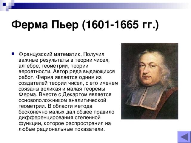 Ферма Пьер (1601-1665 гг.)